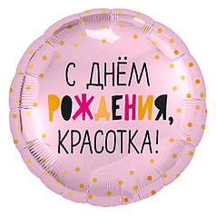"""Круг 18"""" AGURA-АГ С днем рождения - красотка на розовом"""