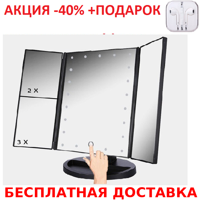 22LED Magic MakeUp Mirror Conventional case Косметическое настольное зеркало для макияжа с подсветк+Наушники