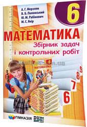 6 клас / Математика. Збірник задач і контрольних робіт / Мерзляк, Полонський / Гімназія