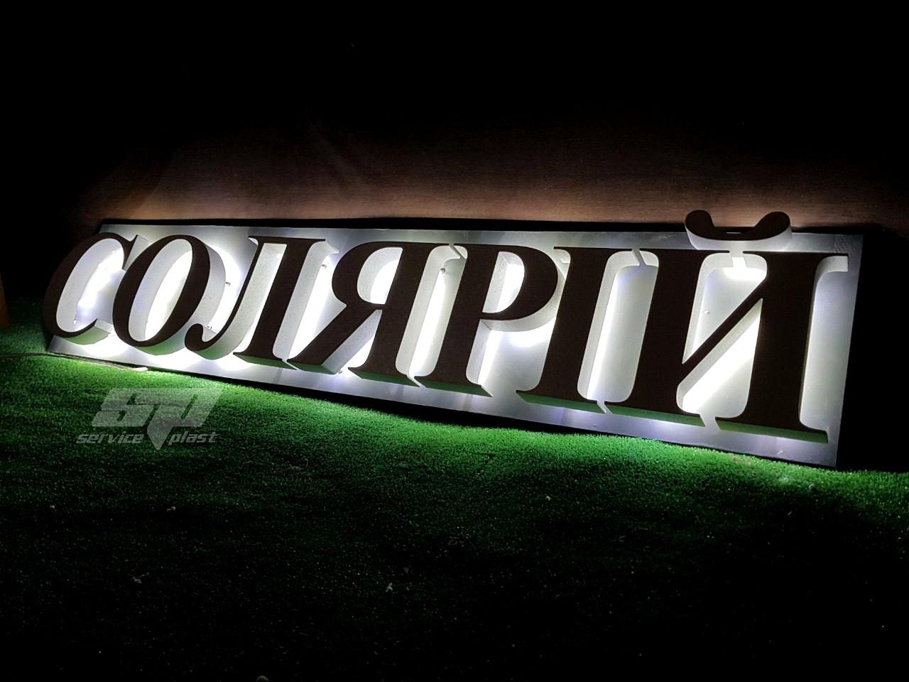 Наружная реклама с контражурной подсветкой, вывеска, буквы из пенопласта, логотип