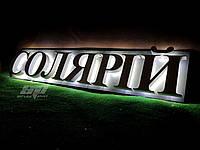 Наружная реклама с контражурной подсветкой, вывеска, буквы из пенопласта, логотип, фото 1