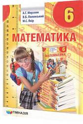 6 клас / Математика. Підручник / Мерзляк, Полонський / Гімназія