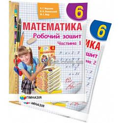 6 клас / Математика. Робочий зошит до підручника / Мерзляк, Полонський / Гімназія