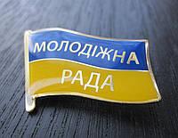 "Значок Флаг Украины ""Молодіжна Рада"", фото 1"