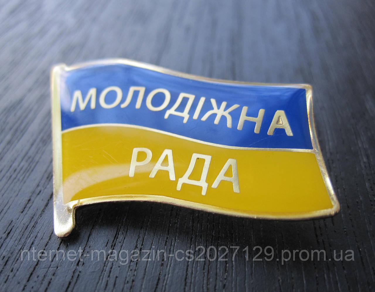 """Значок Флаг Украины """"Молодіжна Рада"""""""