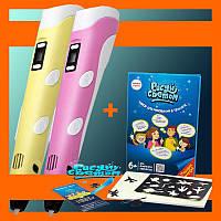 3д ручка 3д для детей 3d pen 2 + Рисуй светом А3 в подарок