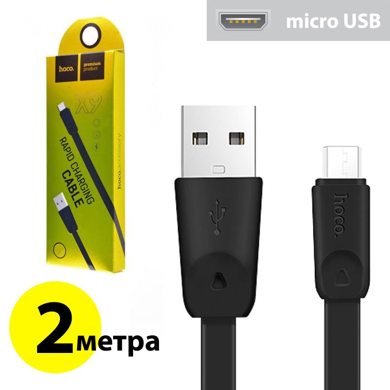Кабель USB - micro USB Hoco X9, плоский, черный, 2 метра, быстрая зарядка, шнур микро юсб для зарядки