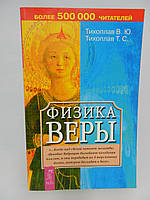 Тихоплав В.Ю., Тихоплав Т.С. Физика веры (б/у).
