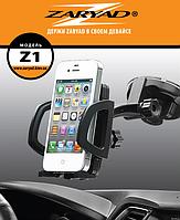 Автомобильный Держатель Z1 Компакт