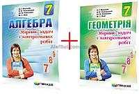 7 клас / Алгебра+Геометрія (комплект). Збірник задач і контрольних робіт / Мерзляк / Гімназія