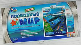 """Плакат електронний """"Підводний світ"""" 7096"""