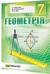 7 клас / Геометрія. Підручник / Мерзляк, Полонський / Гімназія
