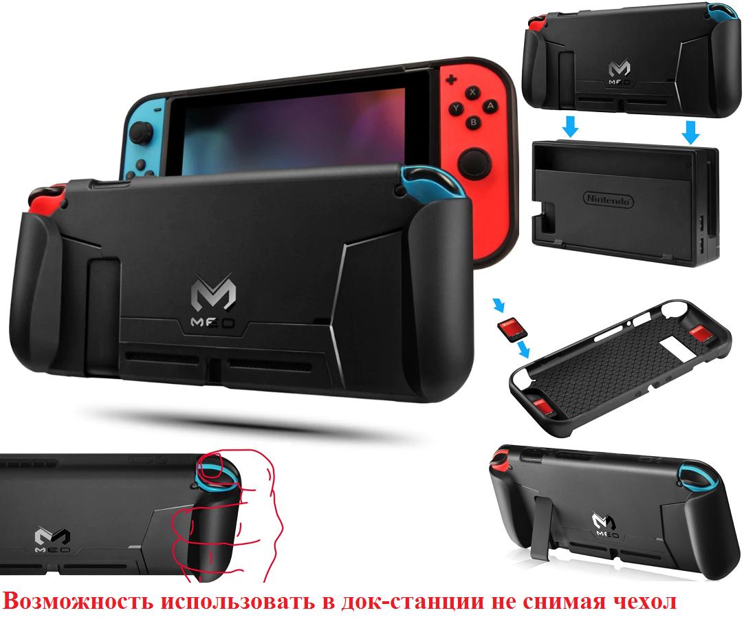 Силиконовый чехол GripCase MEO с ручками для Nintendo Switch / В наличии есть стекла на дисплей /