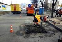 Ремонт (ямочный) дорожного покрытия