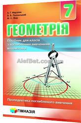7 клас / Геометрія. Підручник (поглиблене вивченя) / Мерзляк, Полонський / Гімназія