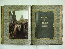 Мудрость тысячелетий. Откровения русской души, фото 3