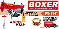 Тельфер Лебёдка BOXER BX-562 500 кг