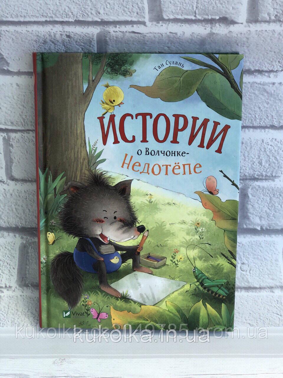 « Истории о Волчонке-Недотепе »  Тан Сулань