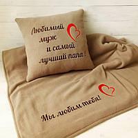 """Набор подушка и плед """"Любимый муж и самый лучший папа"""""""