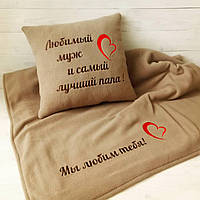 """Набор подушка та плед+чохол у подарунок """"Любимый муж и самый лучший папа"""""""