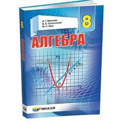 8 клас / Алгебра. Підручник / Мерзляк, Полонський / Гімназія