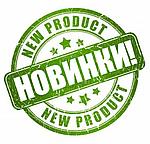 НОВИНКИ!!! новое поступление товара по супер ценам