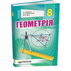 8 клас / Геометрія. Підручник / Мерзляк, Полонський / Гімназія
