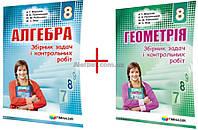 8 клас / Алгебра+Геометрія (комплект). Збірник задач і контрольних робіт / Мерзляк / Гімназія