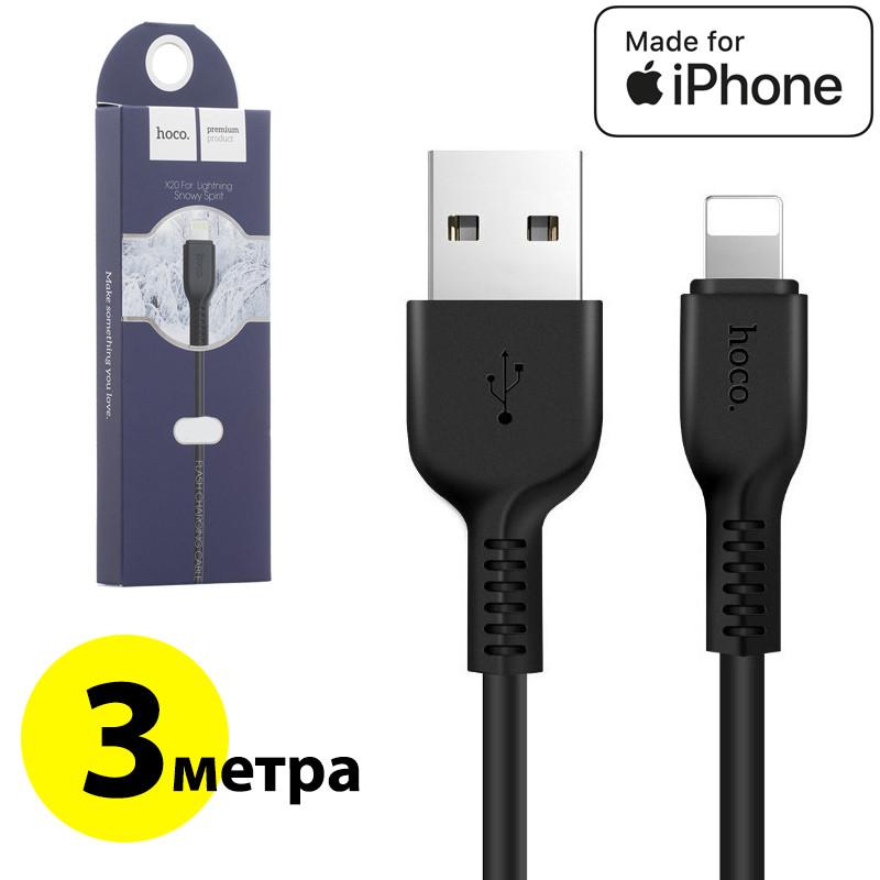 Кабель USB - iPhone (Lightning) Hoco X20, черный, 3 метра, шнур лайтнинг для зарядки айфона