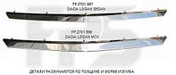 Накладка решетки радиатора верхняя Dacia Logan -13 (FPS)