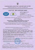 Сертификация систем управления качеством ISO, аттестация производств