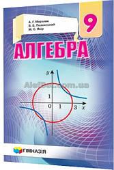 9 клас / Алгебра. Підручник / Мерзляк, Полонський / Гімназія