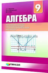 9 клас / Алгебра. Підручник (поглиблене вивчення) / Мерзляк, Полонський / Гімназія