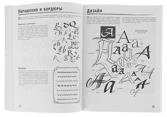 Леттеринг Экспресс-курс каллиграфии