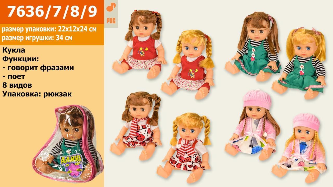"""Лялька (кукла) музична """"Аліна"""" 7636/7/8/9 (24шт/2) 6 видів, рос. чип, розмовляє, співає, в рюкзаку 24*12*22 см"""