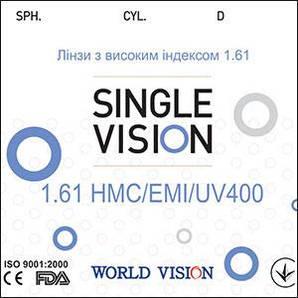 Линзы Vision 1,61 HMC+EMI+UV400