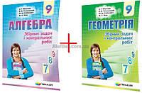 9 клас / Алгебра+Геометрія (комплект). Збірник задач і контрольних робіт / Мерзляк / Гімназія