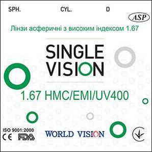 Линзы Vision 1,67 HMC+EMI+UV400