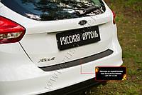 Защитная накладка на задний бампер Ford Focus III 2014- (рестайлинг), фото 1