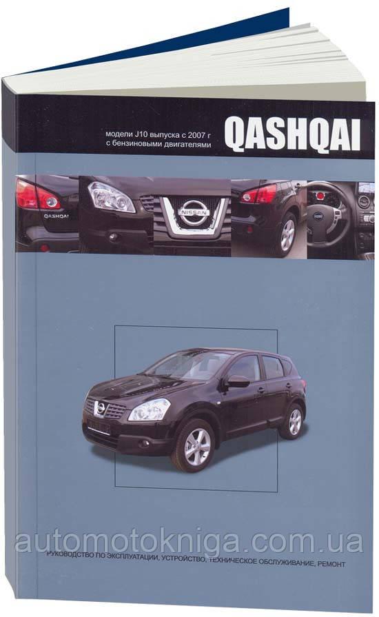 NISSAN QASHQAI   Модели J10 с 2007 года  ПРОФЕССИОНАЛ  Руководство по эксплуатации,  обслуживанию и ремонту