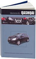 NISSAN QASHQAI   Модели J10 с 2007 года  ПРОФЕССИОНАЛ  Руководство по эксплуатации,  обслуживанию и ремонту, фото 1
