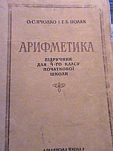 Пчолко О. С. Авифметика. Підручник для 4-го класу початкової школи. К., 1957.