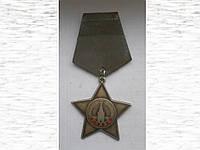 Орден Славы №341658