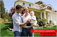 "Программа приобретения недвижимости через полис страхования жизни ""11"""