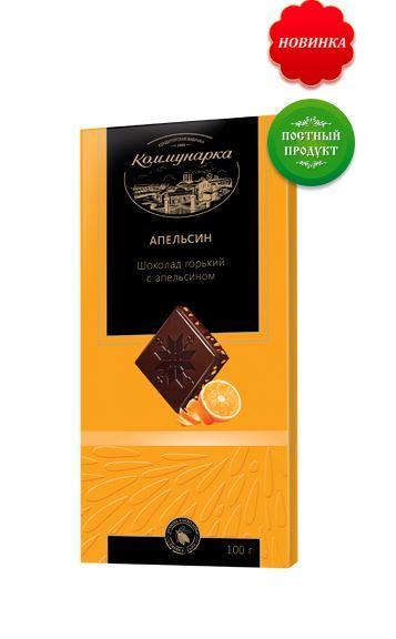 Шоколад «КОММУНАРКА»горький с апельсином, 100 г