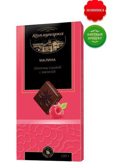 Шоколад горький с малиной 100 гр