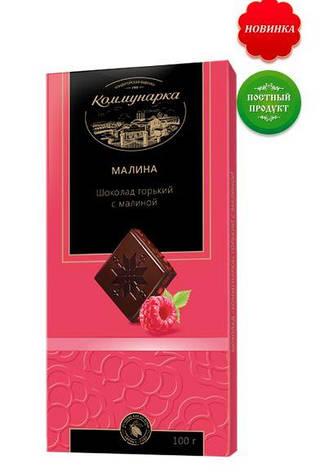 Шоколад «КОММУНАРКА»горький с малиной, 100 г, фото 2