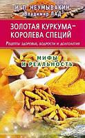 Золотая куркума - королева специй. Рецепты здоровья, бодрости и долголетия. Неумывакин И.П. Лад В.