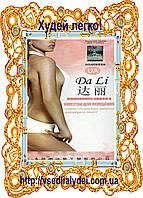 ДаЛи ( Da Li ) аптечный старый состав оригинал капсулы  для похудения 30 капсул в упаковке