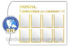 """Стенд """"Україна. Символіка державності"""" з порізкою літер"""